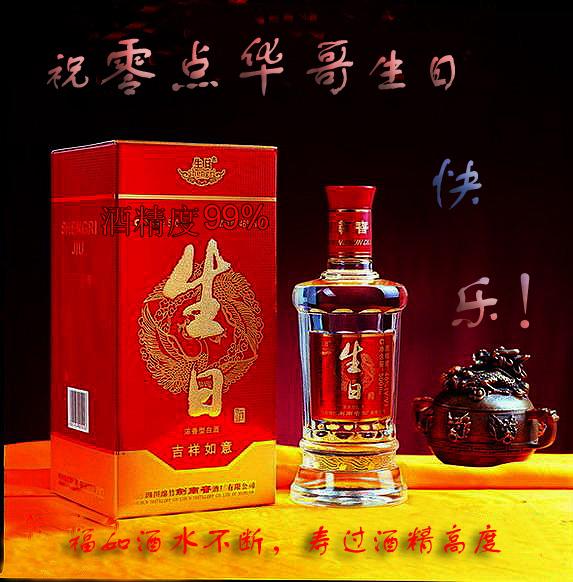 恭祝零点华哥生日快乐 - 零点华哥  - 零点华哥草塘社会新气象圈子100仆人
