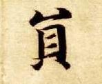 智永《千字文》临习指导 - chengyi606 - chengyi606