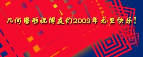 2008年12月31日新年好 - 几何图形的世界 - 几何图形的世界