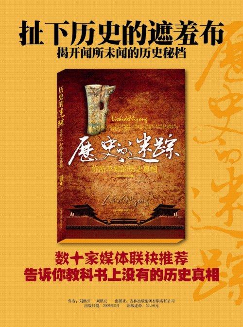 《历史的迷踪》书店海报 - 刘照兴 - 刘照兴的BLOG