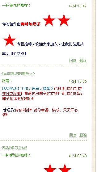 [引评]新浪博客与网易博客 - 古川 - 古川欢迎你
