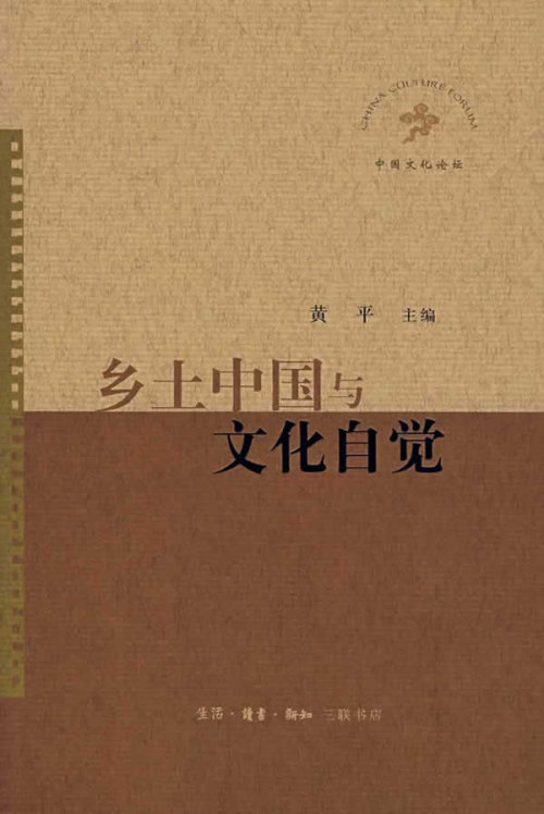 书评:找回中国文化自信的漫漫征途 - 任孟山 - 任孟山