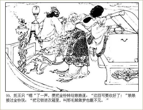 河北美版西游记连环画之二十七 【计盗紫金铃】 - 丁午 - 漫话西游