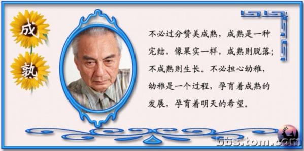 成熟的标志(精彩图文) - 唐萧 - 唐萧博客