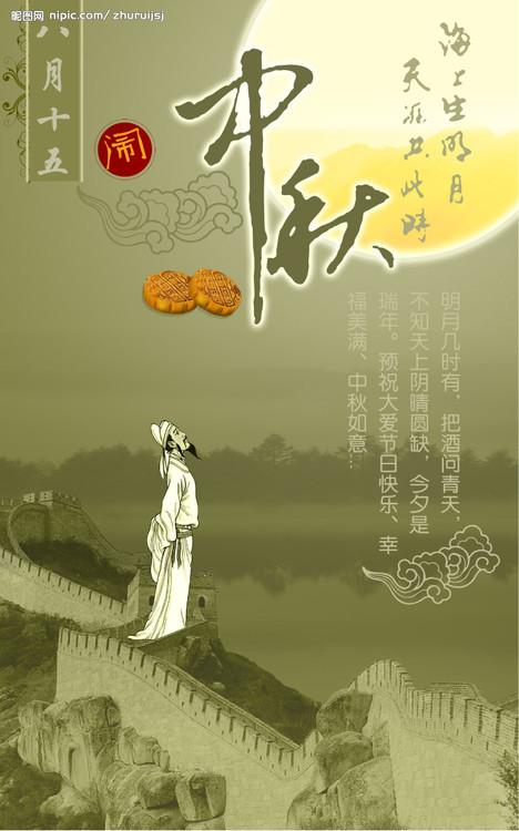 (原创)中秋节致博友(3) - 大漠剑客 - 炳智诗歌坊