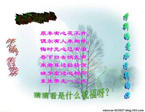 【独钓寒江雪】特别的爱给特别的你 - 海洋冰心 - 栀子花的容颜-海洋冰心