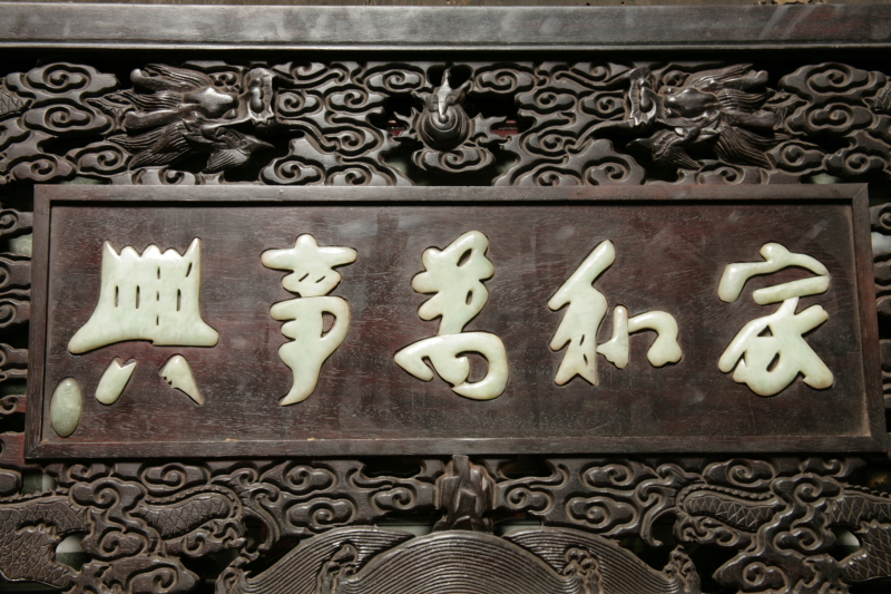 """[原创]""""徽雕四绝""""之木雕在婺源俞氏祠堂 - leilei.502 - 雷蕾的博客"""