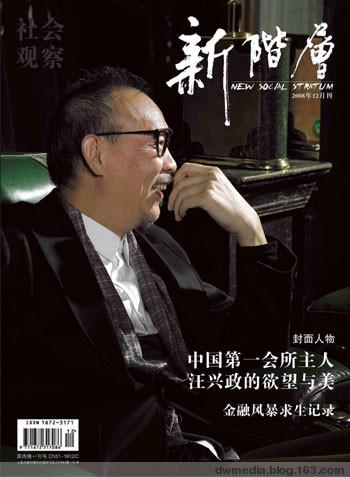《新阶层》杂志全新改版 - 传媒新势力 - 传媒新势力