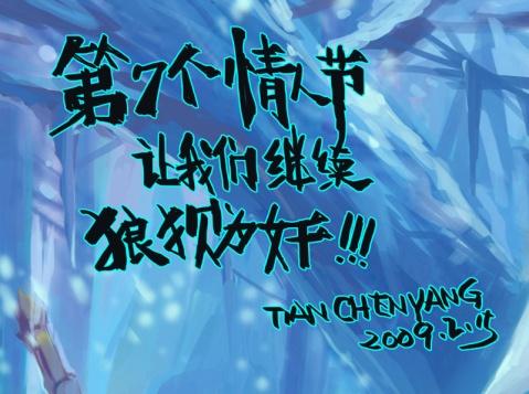 第七个情人节 - tianchen.yang - TIAN CHENYANG 1988