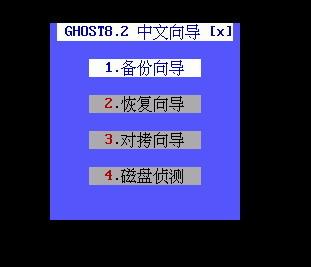Windows 备份还原工具——一键GHOST - 好歹不坏 - 数字音频