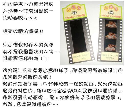 相机下的日本(四) - 小步 - 小步漫画日记