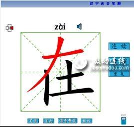 汉字笔画、笔顺在线查——小学语文老师及学生的助手