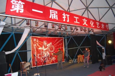 第一届打工文化艺术节,明天就要开演啦! - 大恒 - 孙恒博客