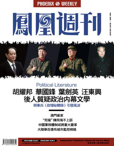 澳门崔家 - 凤凰周刊 - 凤凰周刊