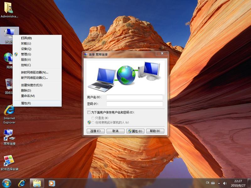 【快速稳定☆永久破解激活】《Ghost_Windows7 纯净选择版 V6.0》 旗舰版32位 - 冬日冰点 - 冰点休闲工作室