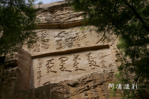 北京陕西自驾之二榆林红石峡 - 阿德 - 图说北京(阿德摄影)BLOG