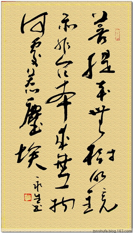 永生书法欣赏 - 草木有情 - 山高人为峰