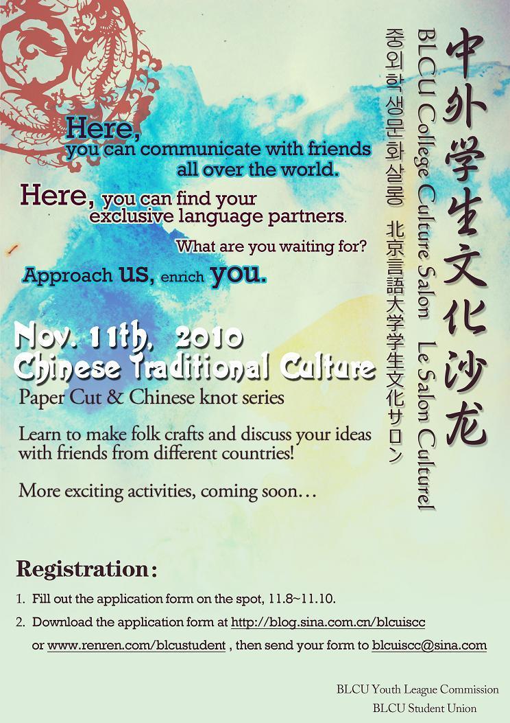 """【北语】中外学生文化沙龙将开展""""中国传统文化""""主题活动_对外汉语—信息分享_百度空间 - 麦田守望者 - 对外汉语教学交流"""