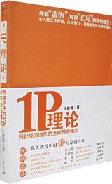 王建国:网状经济时代新的营销战略 - 恒明 - 恒明经管书
