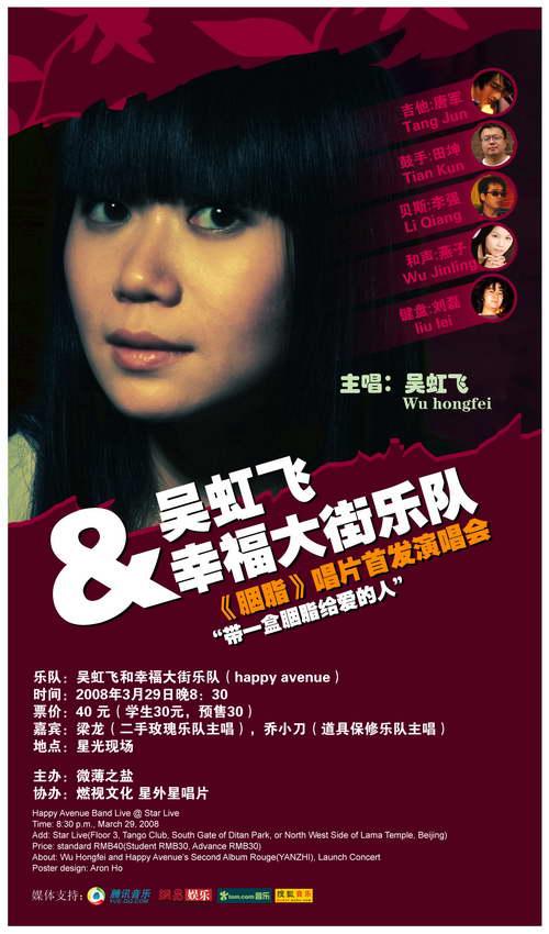 【转】吴虹飞和幸福大街乐队《胭脂》唱片首发演唱会 - 韩松落 - 韩松落·怒河春醒