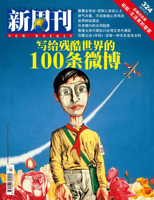 写给残酷世界的100条微博 - 新周刊 - 新周刊