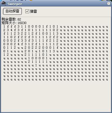 计算机自动扫雷程序 - 简单代码 - 简单代码