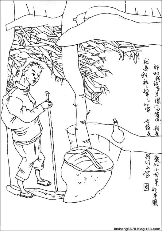 路生长篇小说《土匪羊》插图(作者:宁雪峰) - 路生 - 路生的博客
