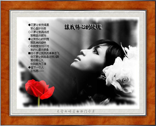 【天堂音韵】让我伤心的玫瑰 「陈瑞 田丰」 - 西门冷月 -                  .