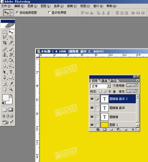 如何做图片防盗水印 photoshop制图系列之一