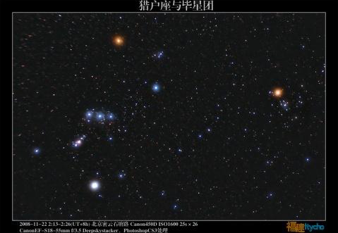 2008.11.22猎户座与毕星团 - 冷冰川 - 天色轨迹-冷冰川的柴火间