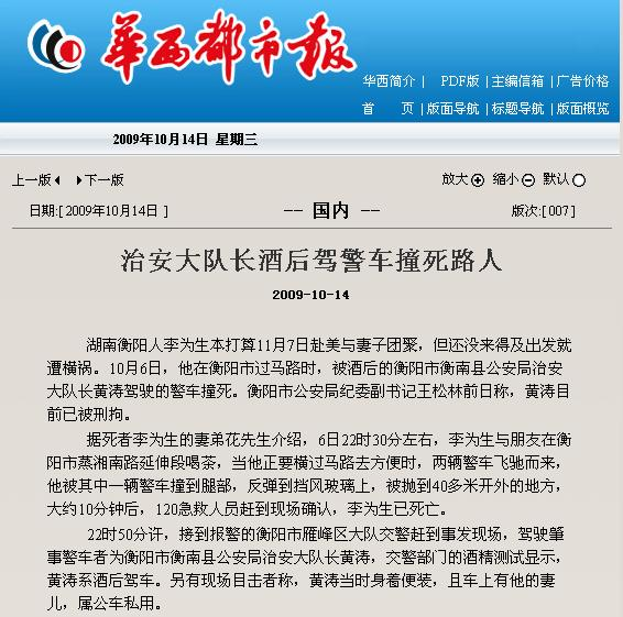衡阳警察酒驾连发两恶性事件 领导需担责-张洪峰-搜狐博客 - 张洪峰 -