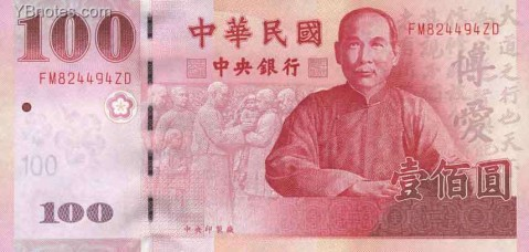 中國臺灣紙幣集錦[圖] -  红杏 - 红杏