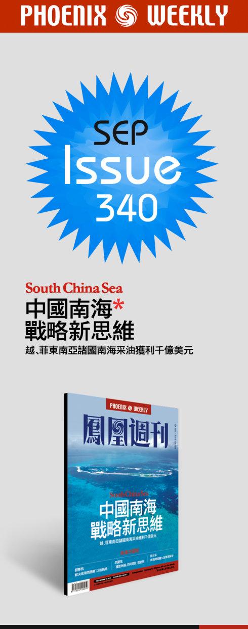 2009年第27期 总第340期 目录 - 凤凰周刊 - 凤凰周刊