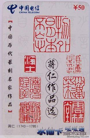 【收藏】电话卡里的篆刻(二) - 咸阳涧石 - 咸 阳 涧 石