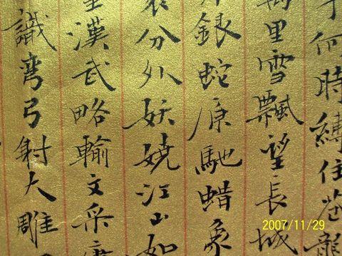 正楷的底气是书家創作的通灵宝玉  [ 原創 ] - 六步斋陈华荣书法创作工作室 - 六步斋陈华荣书法创作工作室