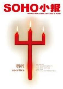 2009年第三期《牺牲》——老一代 - soho小报 - SOHO小报的博客
