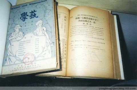 钱宝琮(1892—1974) - 娃娃 - 钱永红博客 怀旧频道