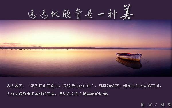 远远的欣赏是一种美 - 香凝 - 碧水蓝天