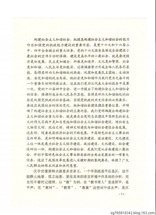 【转载】第二讲:诗:一节:诗的基本特征(一) - 墨禪 - 我的博客