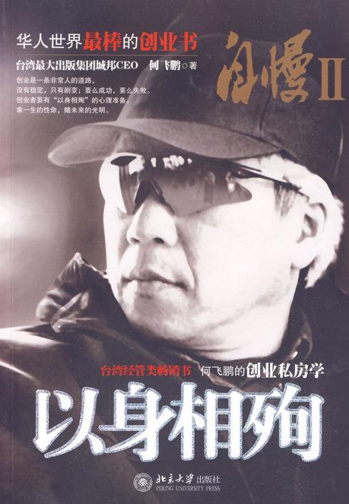 向台湾人何飞鹏学创业(高端阅读55期) - 恒明 - 恒明经管书