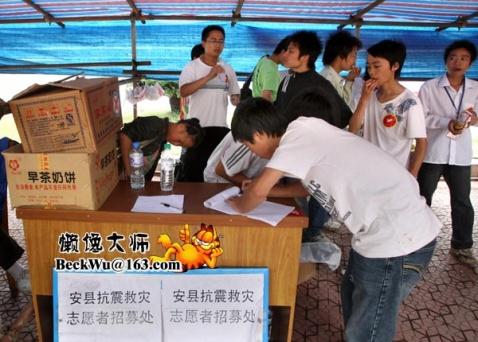 四川灾区之旅F·5月29日(6 图) - 懒馋大师 - 懒馋大师的猫样生活