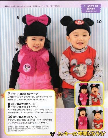 【引用】[棒针整书]日本童装编织 - 晒乖乖 - 晒乖乖的博客