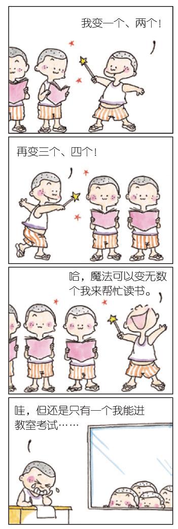《绝对小孩2》四格漫画选载二十六 - 朱德庸 - 朱德庸 的博客