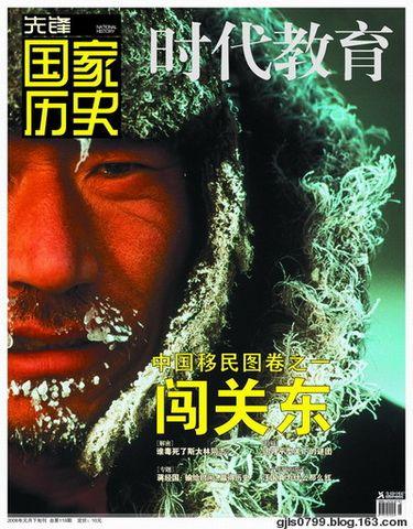 《国家历史》一月下·目录 - 《先锋国家历史》 - 《看历史》原国家历史杂志