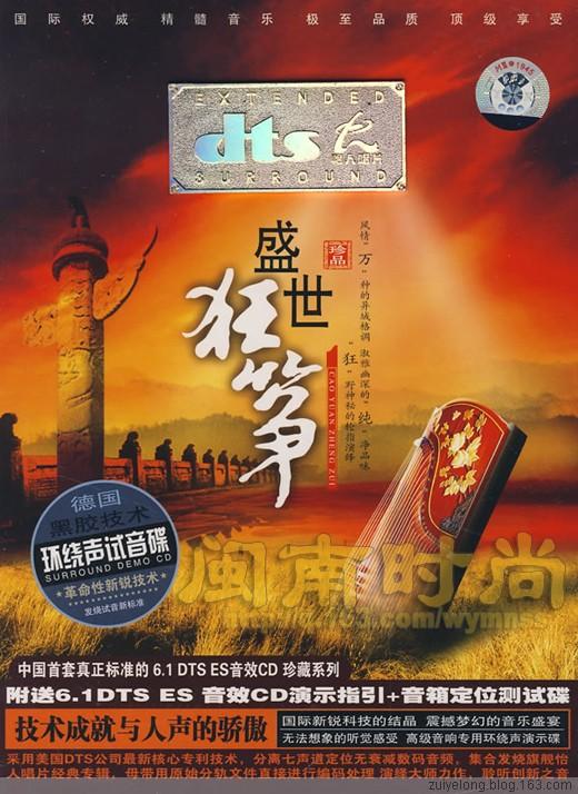 【专辑】全国首套德国黑胶技术DTS ES6.1珍品-何莹《盛世狂筝》320K/MP3 - 醉夜龙 - 逍遥阁音画艺术空间