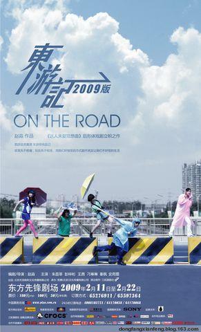 東遊記-一段追尋真理的旅程 - dongfangxianfeng - 北京東方先鋒劇場隨時歡迎您的各種打擾