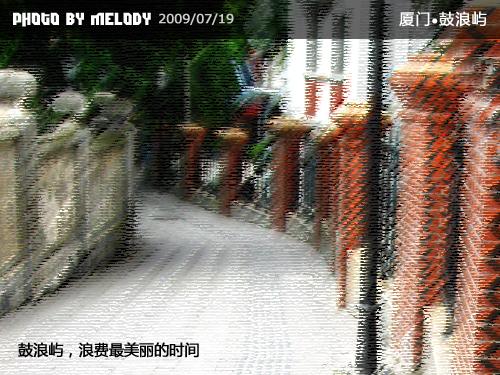 厦门·鼓浪屿 (下) - melody.dd - 华丽的D调