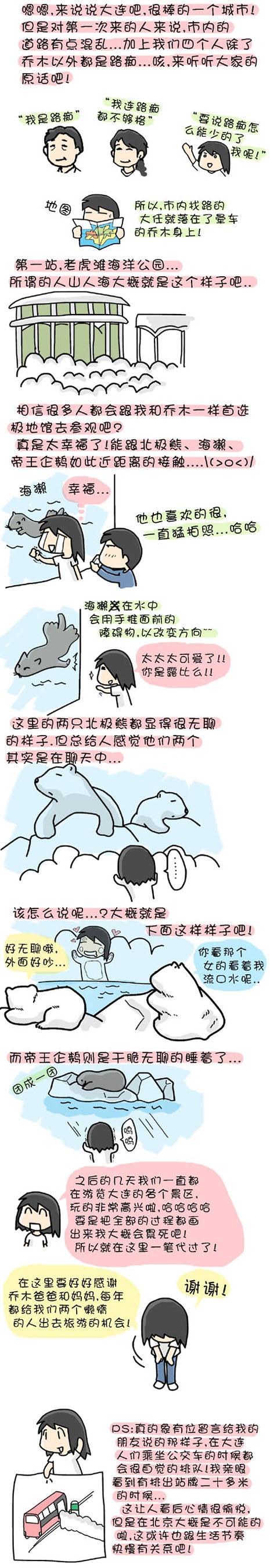 大连游(下) - 小步 - 小步漫画日记