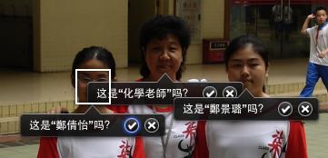 iPhoto超可愛嘅認人系統。 - Equinox Wong - Equinoxs Blog.