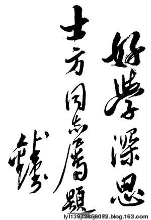 引用 钱钟书手书 - lysc2000 - 涟漪诗词